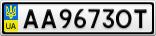 Номерной знак - AA9673OT