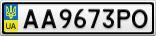 Номерной знак - AA9673PO