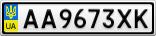 Номерной знак - AA9673XK