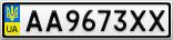 Номерной знак - AA9673XX