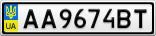 Номерной знак - AA9674BT
