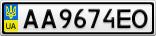 Номерной знак - AA9674EO