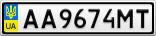 Номерной знак - AA9674MT