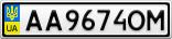 Номерной знак - AA9674OM