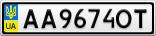 Номерной знак - AA9674OT
