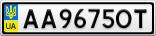 Номерной знак - AA9675OT
