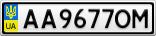 Номерной знак - AA9677OM