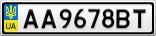 Номерной знак - AA9678BT