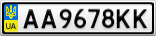 Номерной знак - AA9678KK