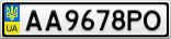 Номерной знак - AA9678PO