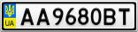 Номерной знак - AA9680BT