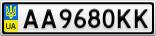 Номерной знак - AA9680KK