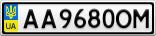 Номерной знак - AA9680OM
