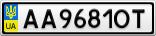 Номерной знак - AA9681OT