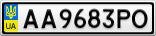 Номерной знак - AA9683PO