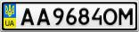Номерной знак - AA9684OM