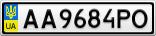 Номерной знак - AA9684PO