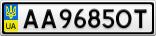 Номерной знак - AA9685OT
