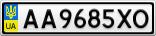 Номерной знак - AA9685XO