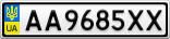 Номерной знак - AA9685XX