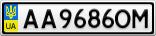 Номерной знак - AA9686OM