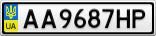 Номерной знак - AA9687HP