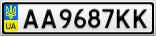 Номерной знак - AA9687KK