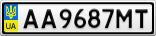 Номерной знак - AA9687MT