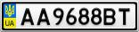 Номерной знак - AA9688BT