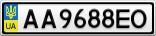 Номерной знак - AA9688EO