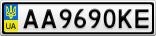 Номерной знак - AA9690KE