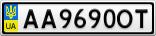 Номерной знак - AA9690OT