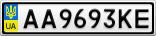 Номерной знак - AA9693KE