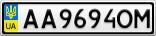 Номерной знак - AA9694OM