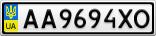Номерной знак - AA9694XO