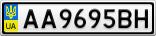 Номерной знак - AA9695BH