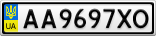 Номерной знак - AA9697XO