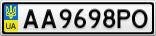 Номерной знак - AA9698PO