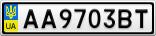 Номерной знак - AA9703BT