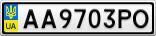 Номерной знак - AA9703PO
