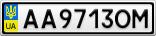 Номерной знак - AA9713OM