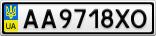 Номерной знак - AA9718XO