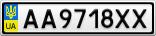 Номерной знак - AA9718XX