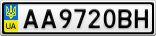 Номерной знак - AA9720BH