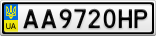 Номерной знак - AA9720HP