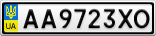 Номерной знак - AA9723XO