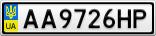 Номерной знак - AA9726HP