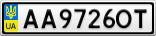 Номерной знак - AA9726OT