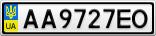 Номерной знак - AA9727EO