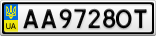 Номерной знак - AA9728OT